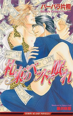 Sleeping with Money - Katagiri, Barbara