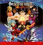 Tenchi the Movie: Tenchi Muyo In Love