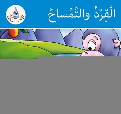 The Arabic Club Readers: Blue Band:: The Monkey And The Crocodile (Pack of 6) - Hamiduddin, Rabab, and Ali, Amal, and Salimane, Ilham