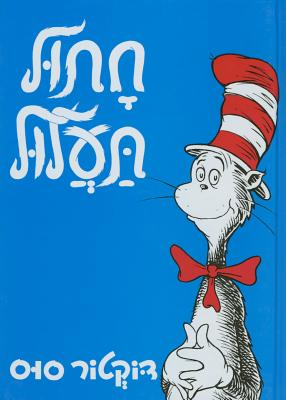 The cat in the hat - Seuss, Dr