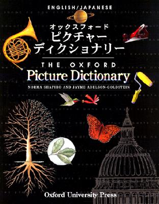 The Oxford Picture Dictionary English/Japanese: English-Japanese Edition - Shapiro, Norma