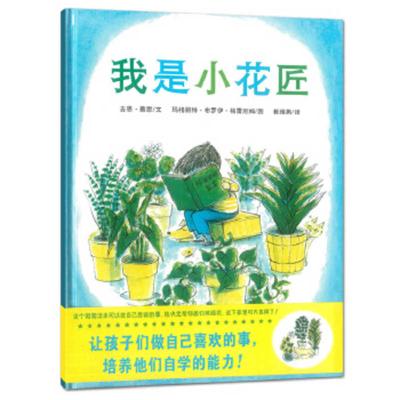 The Plant Sitter - Zion, Gene