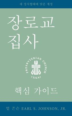 The Presbyterian Deacon, Korean Edition: An Essential Guide - Johnson, Jr Earl S