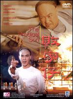 The Prodigal Son [Dubbed] - Sammo Hung