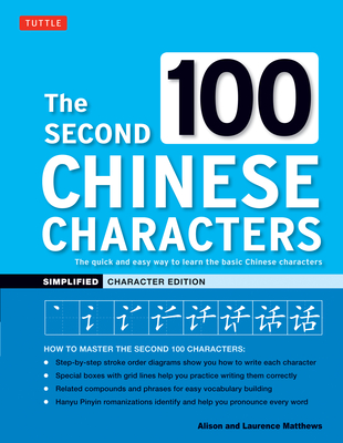 The Second 100 Chinese Characters Simplified: The Quick and Easy Way to Learn the Basic Chinese Characters - Matthews, Alison, and Matthews, Laurence