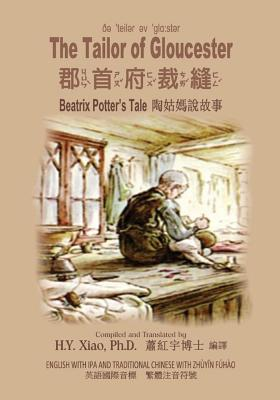 The Tailor of Gloucester (Traditional Chinese): 07 Zhuyin Fuhao (Bopomofo) with IPA Paperback B&w - Potter, Beatrix (Illustrator), and Xiao Phd, H y