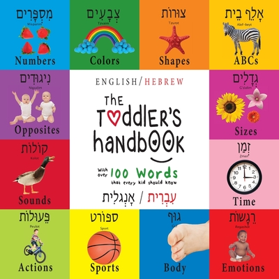 The Toddler's Handbook: Bilingual (English / Hebrew) (עְבְרִית/אָנְגלִי&#15) Numbers, Colors, Shapes, Sizes, Abc BC Animals, Opposites, and Sounds, with... - Martin, Dayna, and Roumanis, A R (Editor)