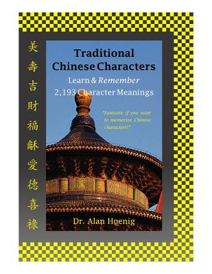 Language Log » How NOT to Learn Chinese Characters