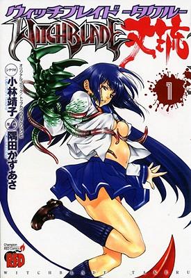 Witchblade Takeru Volume 1 - Kobayashi, Yasuko