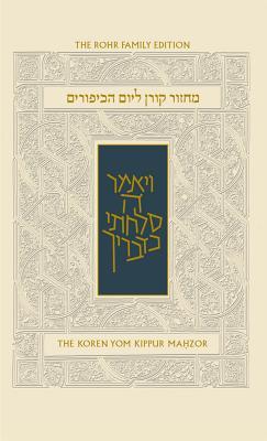 Yom Kippur Mahzor, Sacks - Sacks, Jonathan, Rabbi
